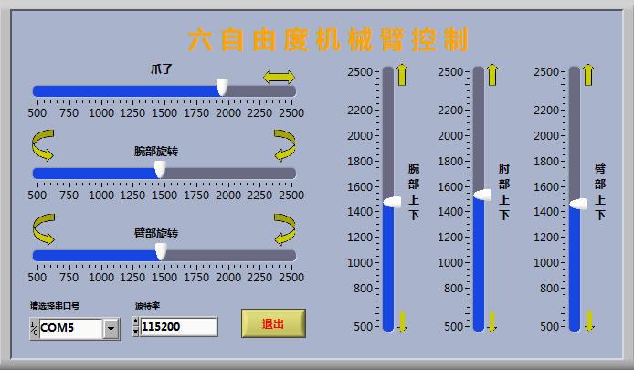 舵机控制板程序