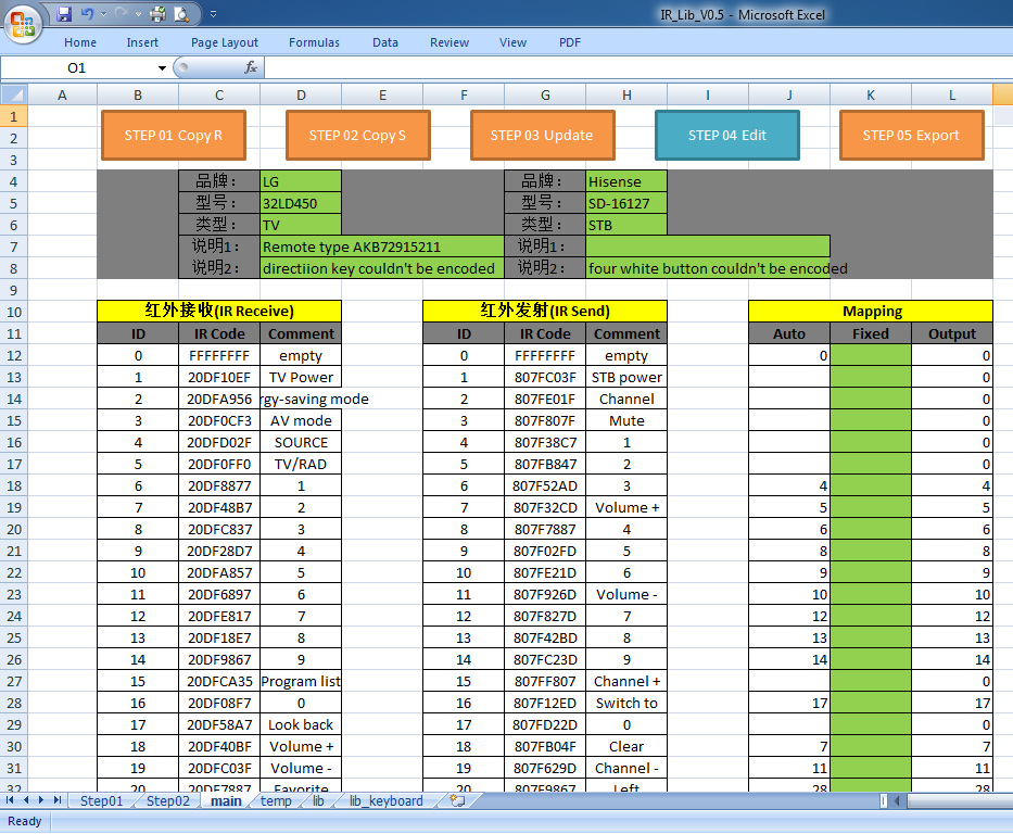 arduino红外遥控系列教程2013——红外转码