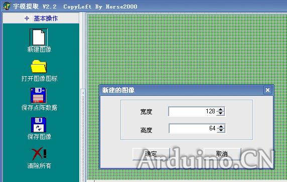 开源软硬件 69 arduino