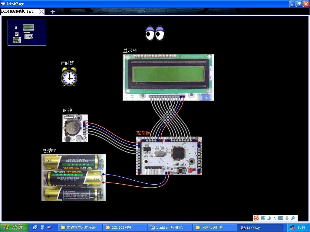 采用1602液晶,第一行显示年月日,第二行显示时分秒.
