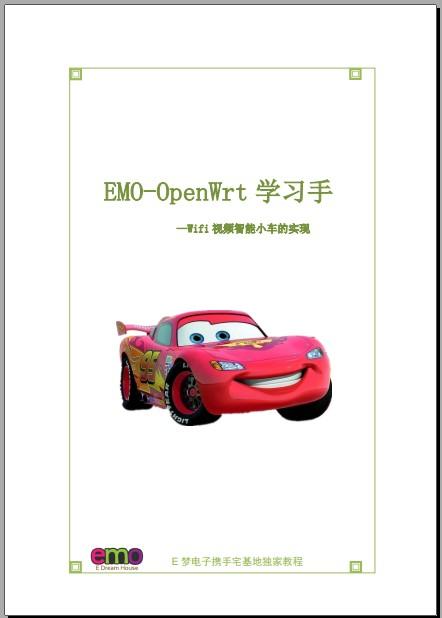 openwrt学习笔记