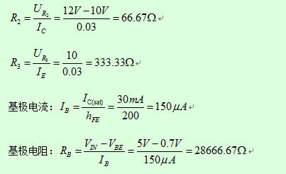 思想是通过滑动变阻器输入命令值0-5v