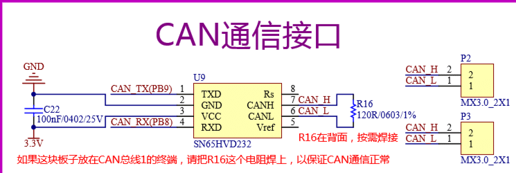 can通信电路图(1)
