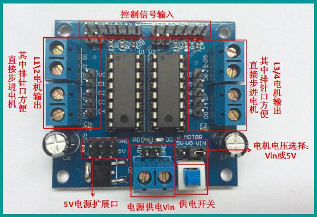 arduino uno r3+电机驱动模块l293d+蓝牙模块hc06硬件