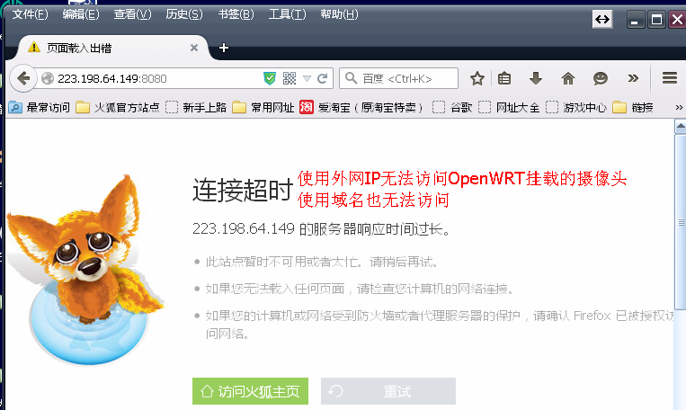 openwrt挂载 摄像头外网 无法访问