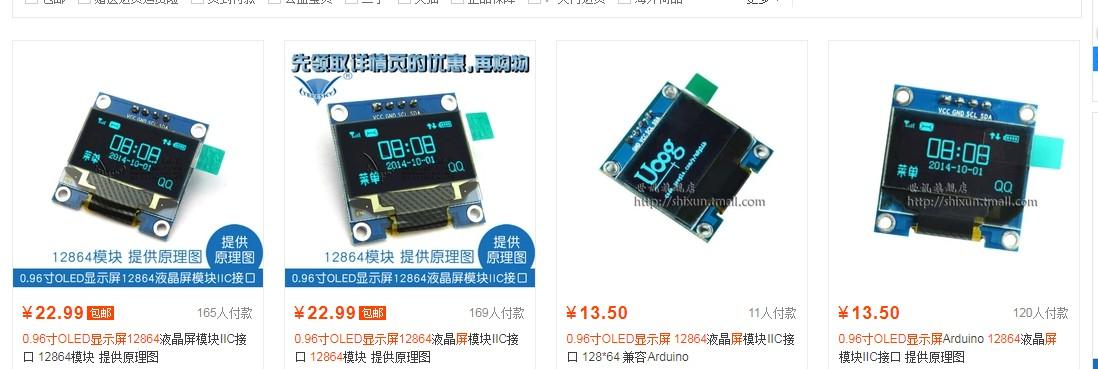 0.96寸OLED显示屏12864.jpg