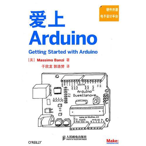 爱上arduino.jpg