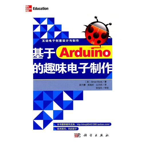 基于arduino的趣味电子制作.jpg