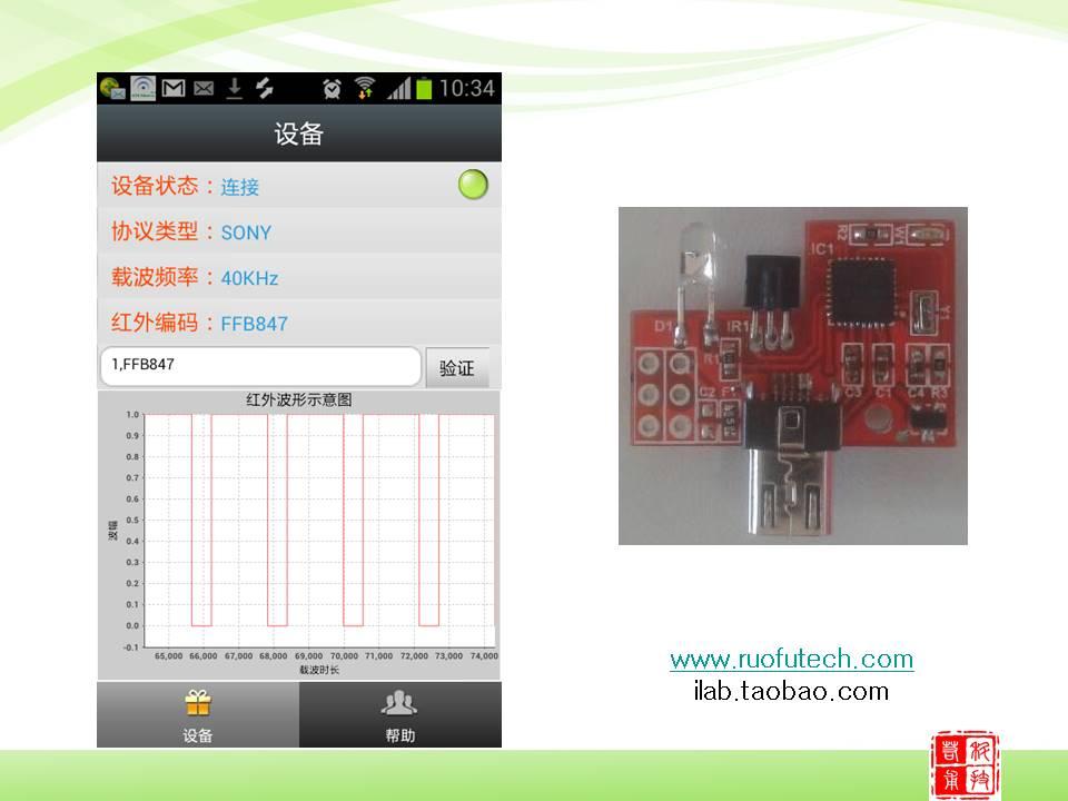 红外遥控编码分析仪及红外收发模块