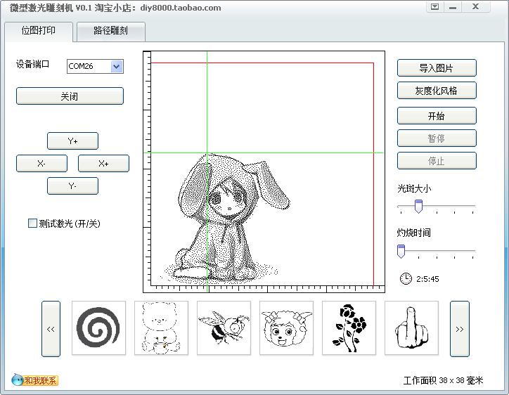 1,软件界面.png
