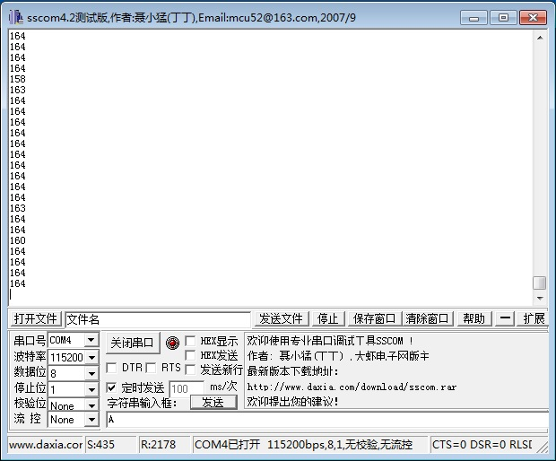 串口测试界面.jpg