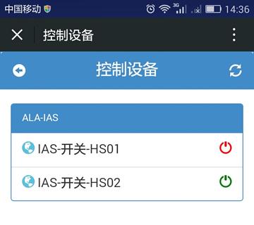 LeWei_App.jpg