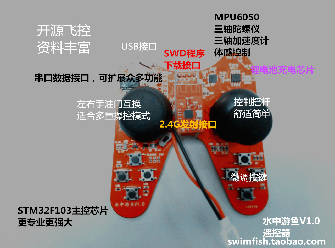 基于stm32遥控器,开源,春节预定