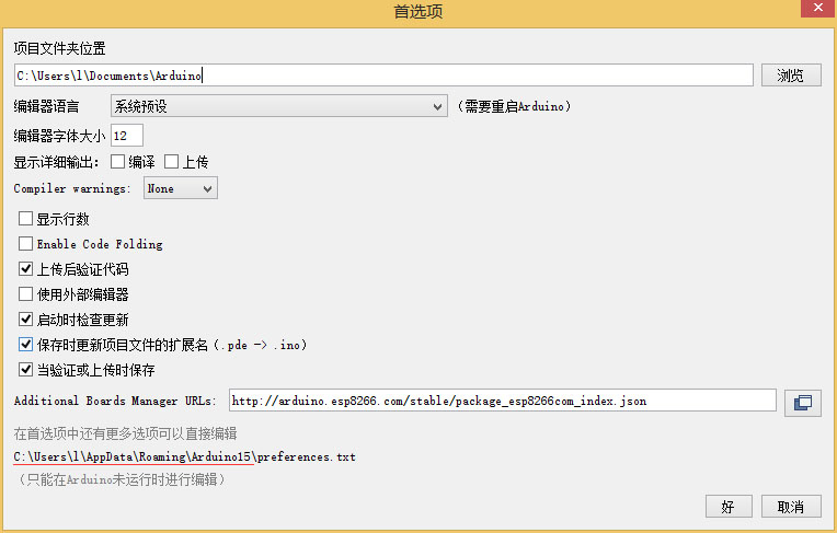 首选项设置,在开发板管理器中(Addtional Boards Manager URLs)填入ESP8266的配置地址,红线中的是Arduin ...