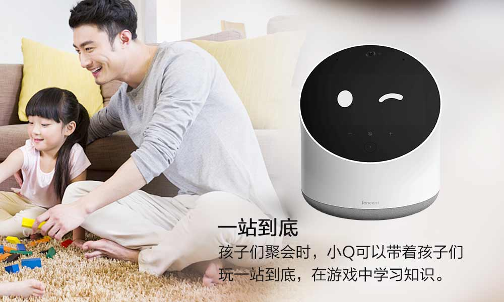 腾讯小Q机器人第二代