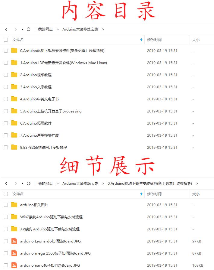 arduino大师修炼宝典_01.png