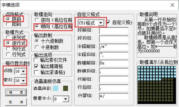 选项配置.jpg
