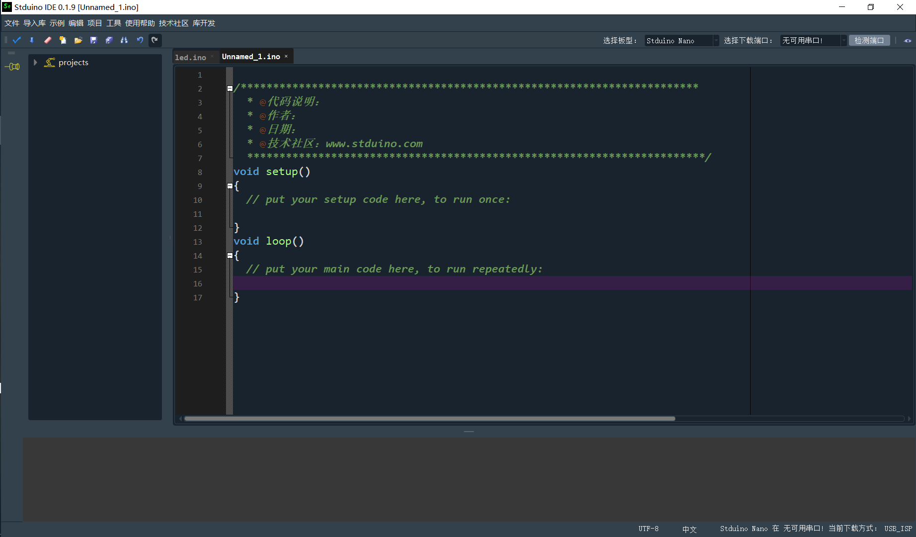 Stduino IDE 编辑界面